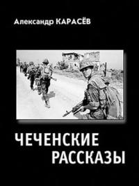 Aleksandr_Karasjov__Chechenskie_rasskazy