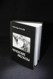 Книга Александра Карасёва-Чеченские рассказы