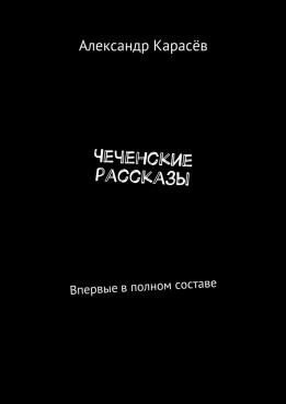 karasyov-chechenskie-rasskazy-2016